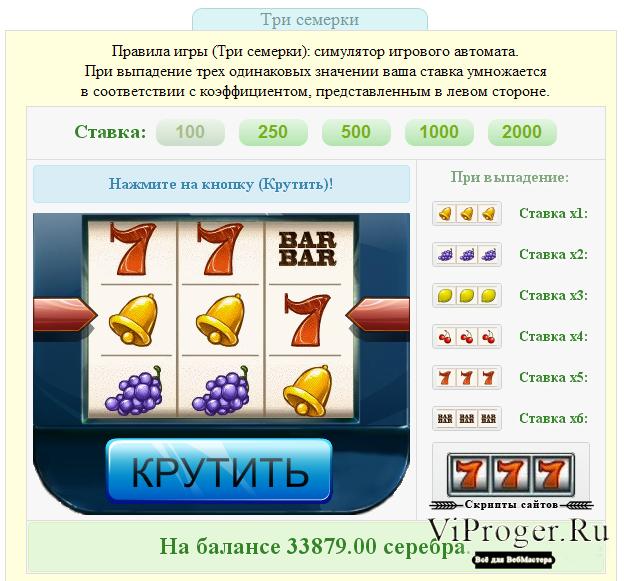 Симуляторы игровых автоматов скачать бесплатно