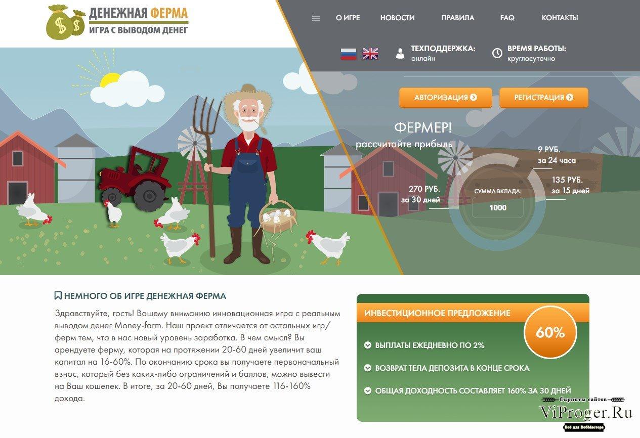 скачать скрипт экономической игры ферма