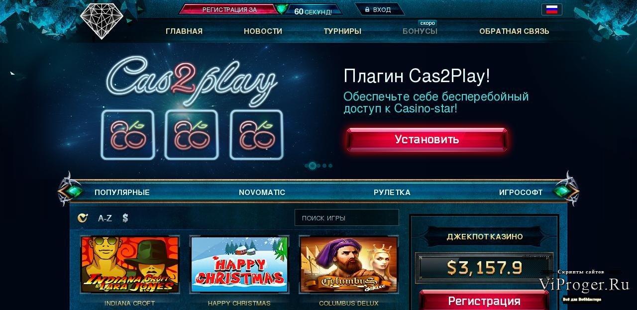 Как установить скрипт казино на хостинг игра игровые автоматы scaciati