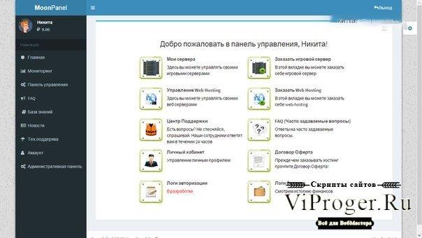 перенос сайта на wordpress с компьютера на хостинг
