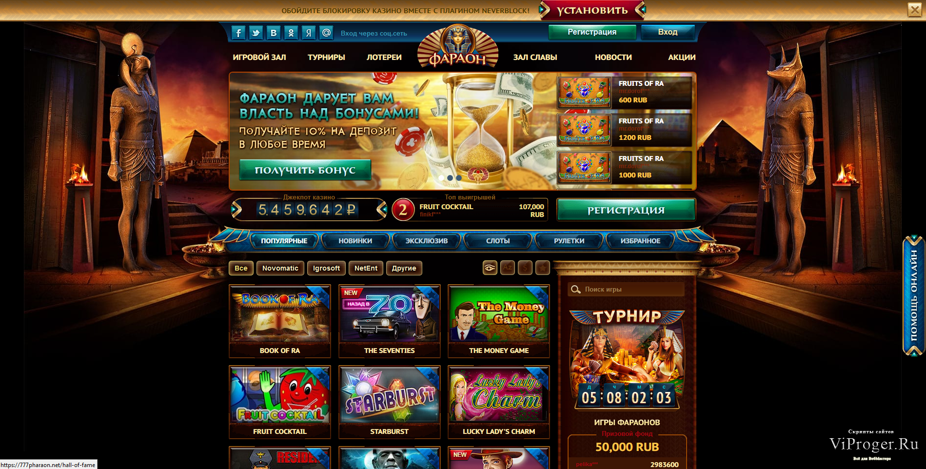 официальный сайт скачать рабочий скрипт казино фараон бесплатно