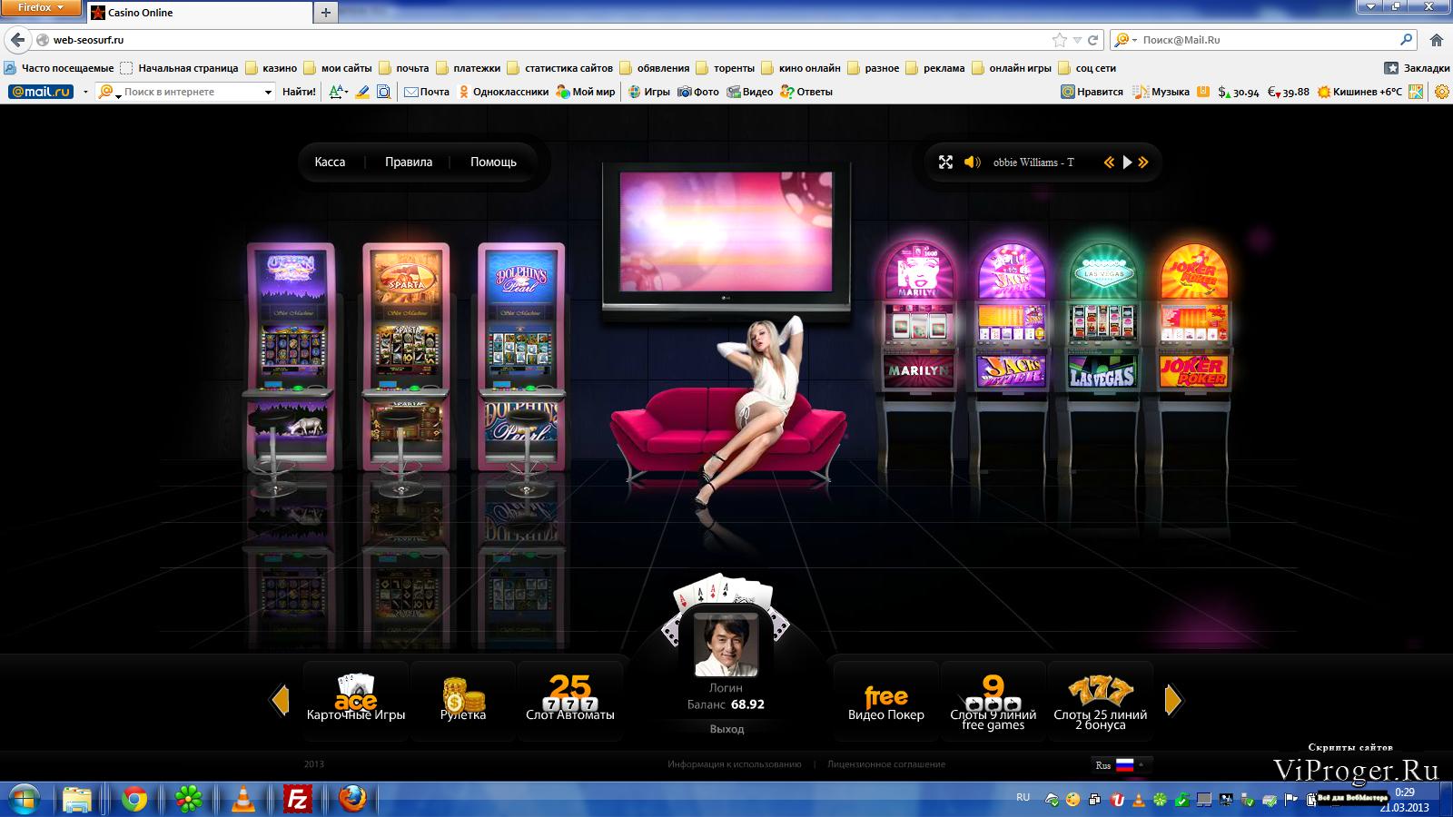 Скрипт игр для казино казино готель