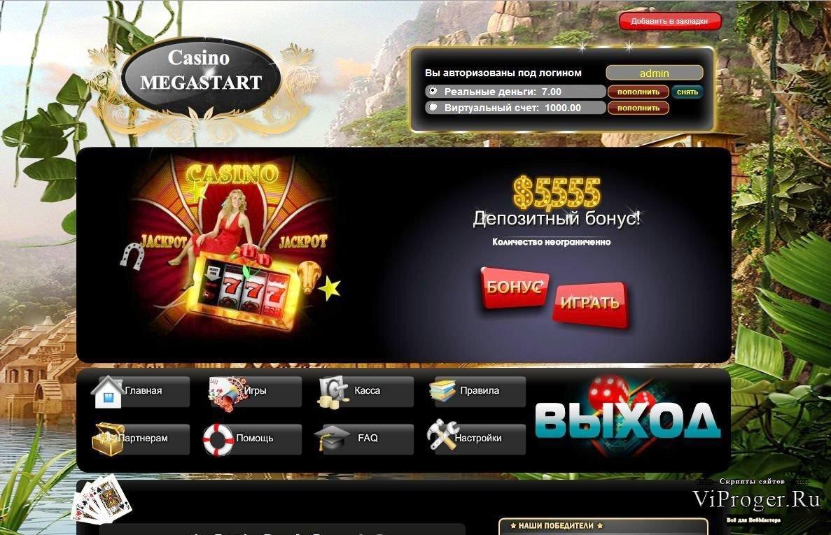 Скачать интернет казино скрипт казино горки город владелец