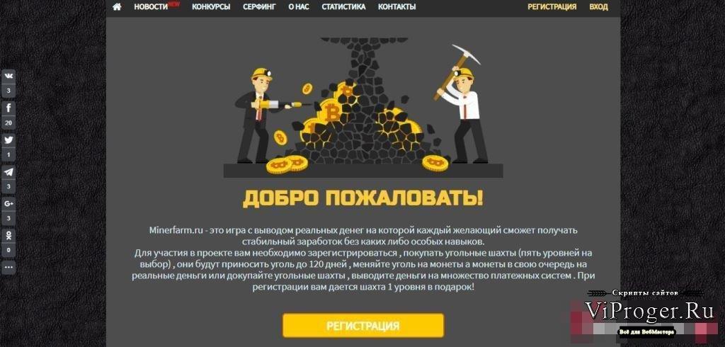 как зарегистрировать сайт с играми на деньги