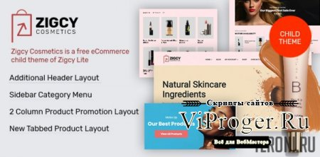 WORDPRESS ШАБЛОН WOOCOMMERCE THEME - ZIGCY COSMETICS
