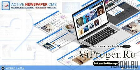 СКРИПТ НОВОСТНОГО ПОРТАЛА ACTIVE NEWSPAPER CMS V2.0.0