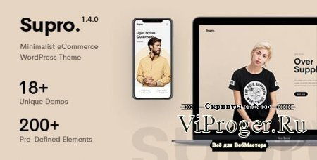 Wordpress WooCommerce тема Supro v1.4.7