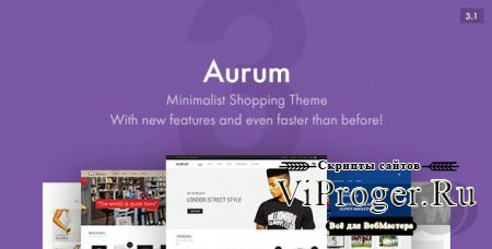 Wordpress тема интернет магазин Aurum v3.5