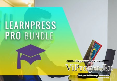 WordPress плагин - LearnPress PRO Bundle v3.2.6.4