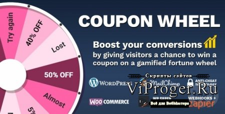 Плагин WordPress - Coupon Wheel v3.0.6