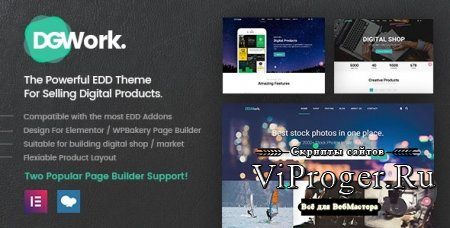 Шаблон WordPress - DGWork v1.8.5