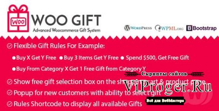 Плагин WordPress - Woo Gift v5.2