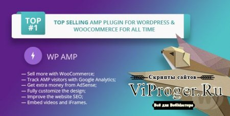 Плагин WordPress - WP AMP v9.3.2