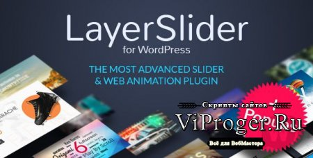 Плагин WordPress - LayerSlider v6.9.4
