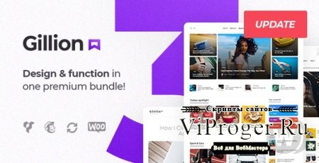 Шаблон WordPress - Gillion v3.4.7