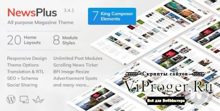 Шаблон WordPress - NewsPlus v3.5.0