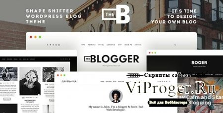 Шаблон WordPress - TheBlogger v1.9.9