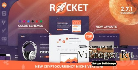 Тема WordPress - Rocket v2.7.6