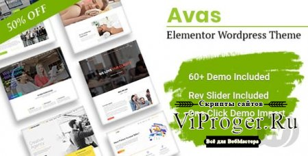 Тема WordPress - Avas v5.3.2