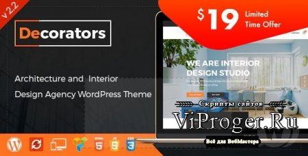Шаблон WordPress - Decorators v2.2