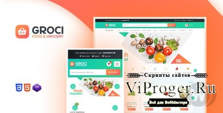 Шаблон WordPress - Groci v1.9.9