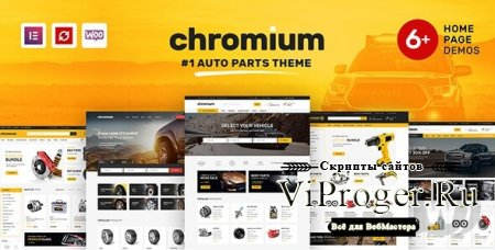 Тема WordPress - Chromium v1.3.11