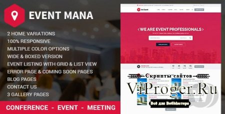 Тема WordPress - Event Management WordPress v1.8.5