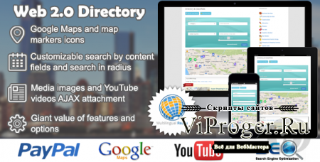 Плагин WordPress - Web 2.0 Directory v2.5.19