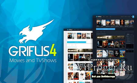 Шаблон WordPress - Grifus 4.0.3