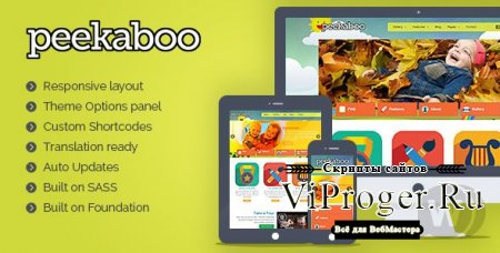 Шаблон WordPress - Peekaboo 2.0