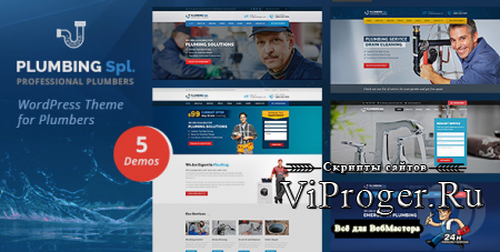 Шаблон WordPress - Plumbing Spl v2.2