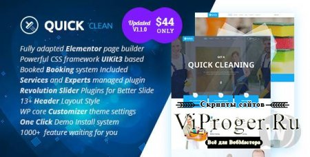 Шаблон WordPress - Quick v1.1.0