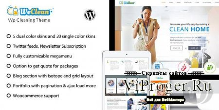 Шаблон WordPress - We Clean v1.8