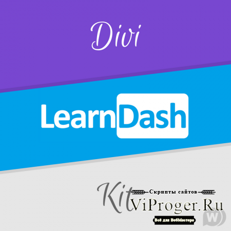 Плагин WordPress - Divi Learndash Kit v1.2.1