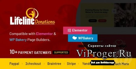 Плагин WordPress - Lifeline Donations v1.3.2