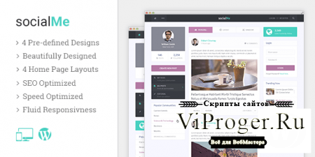 Тема WordPress - socialMe v1.1
