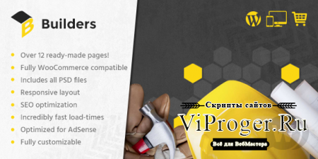 Тема WordPress - Builders v1.2