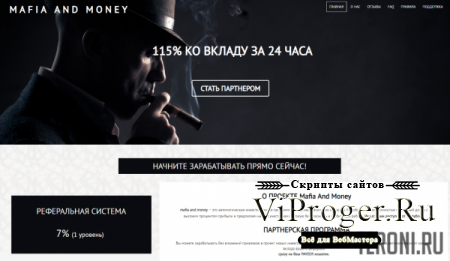 СКРИПТ PAYEER УДВОИТЕЛЯ MAFIA AND MONEY